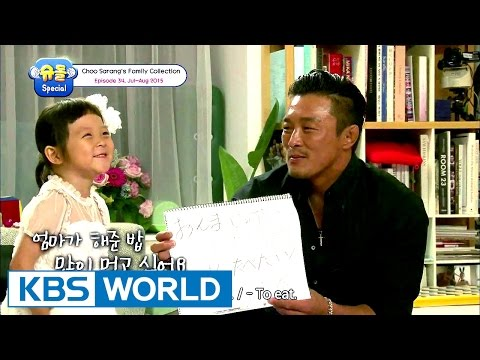 The Return Of Superman - Choo Sarang Special Ep.34