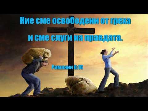 КОИ СМЕ НИЕ В ХРИСТОС И КАКВО ИМАМЕ В НЕГО