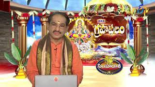 Subhamastu | 13th March 2019 | Full  Episode | ETVTelugu