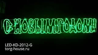 LED-KD-2012-G(, 2014-12-03T17:42:53.000Z)