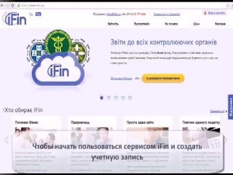 Создание учетной записи и начало работы в сервисе iFin