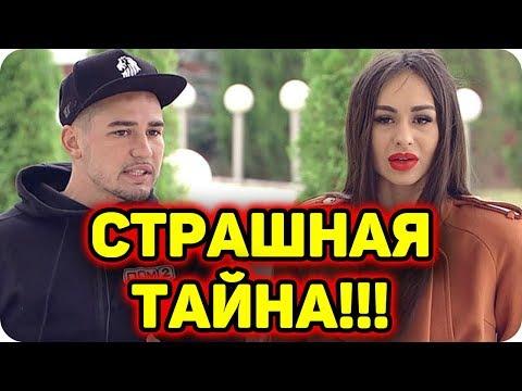 ДОМ 2 НОВОСТИ раньше эфира! (22.11.2017) | Сплетни и слухи о шоу.