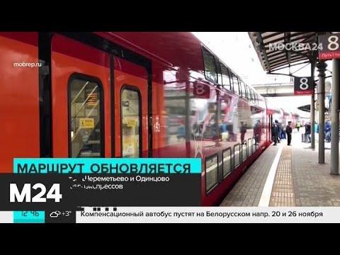 Аэроэкспрессы от аэропорта Шереметьево продлят до Одинцова - Москва 24