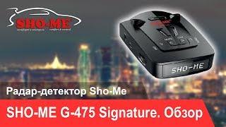 Радар-детектор SHO-ME G-475 Signature. Видеообзор