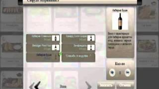eMenu от компании SmartGroup(Система автоматизации приема обработки и учета заказов. Электронное меню для баров, ресторанов и кафе., 2012-01-11T15:13:23.000Z)