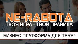 Новый проект для заработка в интернете NE-RABOTA