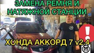 Замена ремня Хонда Аккорд 7 2.4 / Замена натяжителя Honda Accord 7 и натяжного ролика своими руками