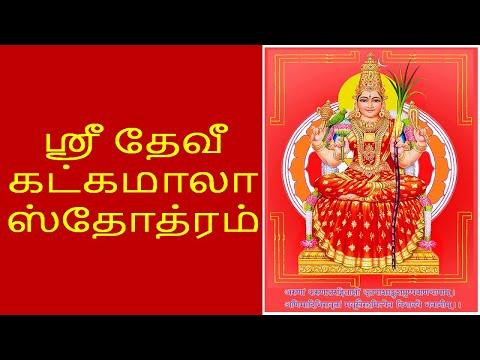 ஶ்ரீ-தேவீ-கட்கமாலா-ஸ்தோத்ரம்/sri-devi-khadgamala-stotram