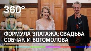 Формула эпатажа: свадьба Собчак и Богомолова