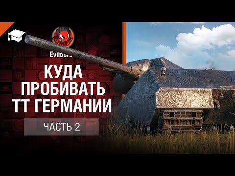 Куда пробивать ТТ Германии - Часть 2  - от Evilborsh [World Of Tanks]