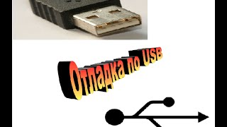 Отладка по USB как включить и для чего это нужно?