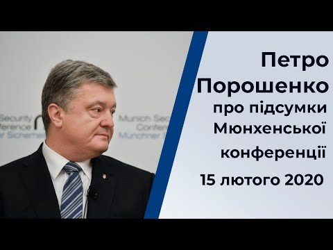 Виступ Петра Порошенка за підсумками Мюнхенської безпекової конференції