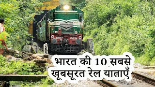 Top 10 Beautiful Train Journeys in India (2019) | Be Amazed