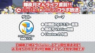 [LIVE] 第14回 V-TV 輝夜月さんライブ直前 Cluster ×VRoadCaster 公開生放送 アフタートーク