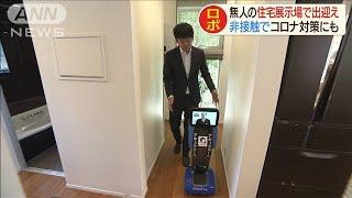 非接触でコロナ対策? ロボットがモデルハウス案内(20/03/26)