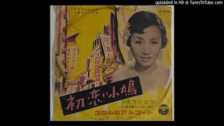 石本美由起 作詞 上原けんと 作曲 1956.11.