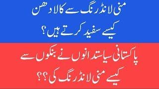 How to Avoid Money Laundering in Pakistan?