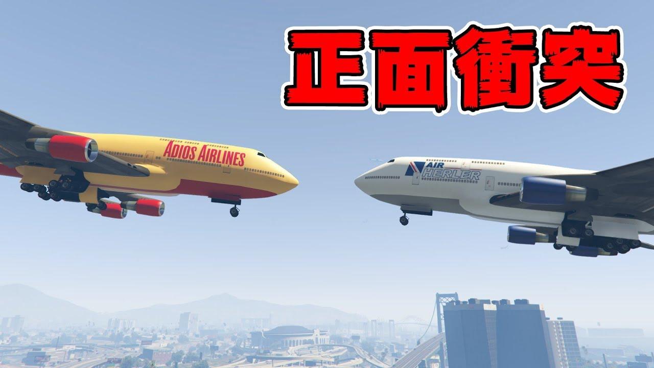 【GTA5】飛行機が正面衝突する!5:35