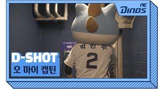 오 마이 캡틴!|D-Shot