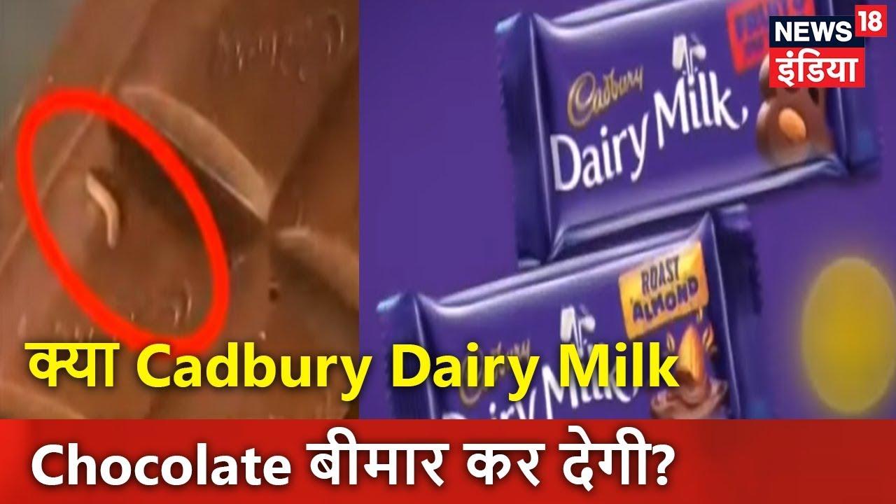 क य Cadbury Dairy Milk Chocolate ब म र कर द ग