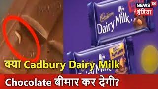 क्या cadbury dairy milk chocolate बीमार कर देगी? ख़बर पक्की है? news18 india