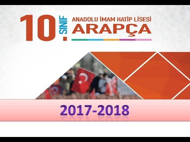?HL Arapça Ders Kitab? 10   Ünite 1   Ders 1  HD (2017)