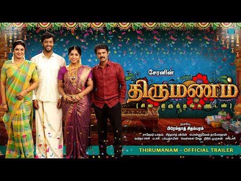 thirumanam---official-trailer-|-cheran,-sukanya,-umapathy-ramaiah,-kavya-suresh