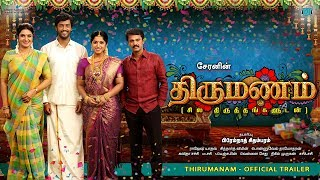 Thirumanam Movie Official Trailer | Cheran, Sukanya, Umapathy Ramaiah, Kavya suresh