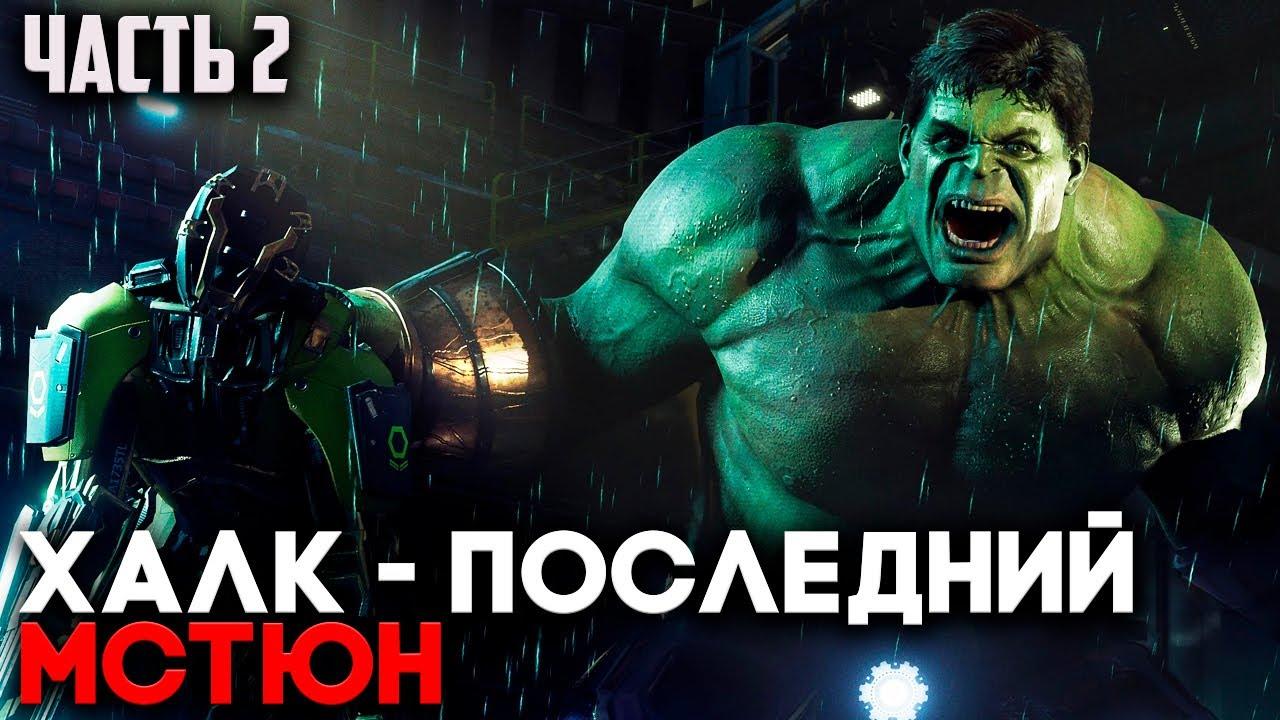 МСТИТЕЛЕЙ БОЛЬШЕ НЕТ — Marvel's Avengers Прохождение Часть 2 (1440p 60fps)