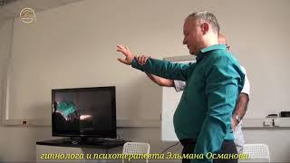 Гипноз наяву на 2 стадии - фрагмент семинара, Эльман Османов, Москва, 0918