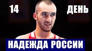 Олимпиада 2020 Медальные планы России в 14 день бокс борьба велоспорт пятиборье гребля