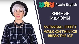 ЗИМНИЕ ИДИОМЫ: Snowball effect, Walk on thin ice, break the ice и др.