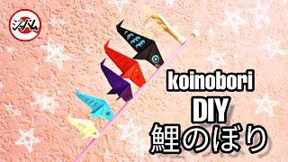 ¡Haz tu propio #Koinobori! DIY (Día del Niño) | e-Japam