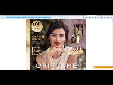 Как скачать и загрузить картинки каталога Орифлейм на яндекс и гугл диск