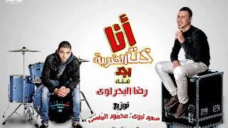 انا خت الضربه بجد / غناء رضا البحراوى / توزيع سعيد نبوى ومحمود المنسى