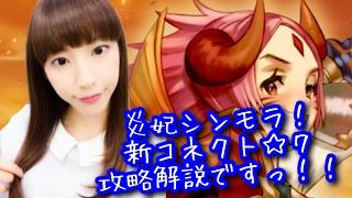 【ヴァルコネ】新降臨!シンモラ☆7攻略解説!リーフリングゲットしよう♪