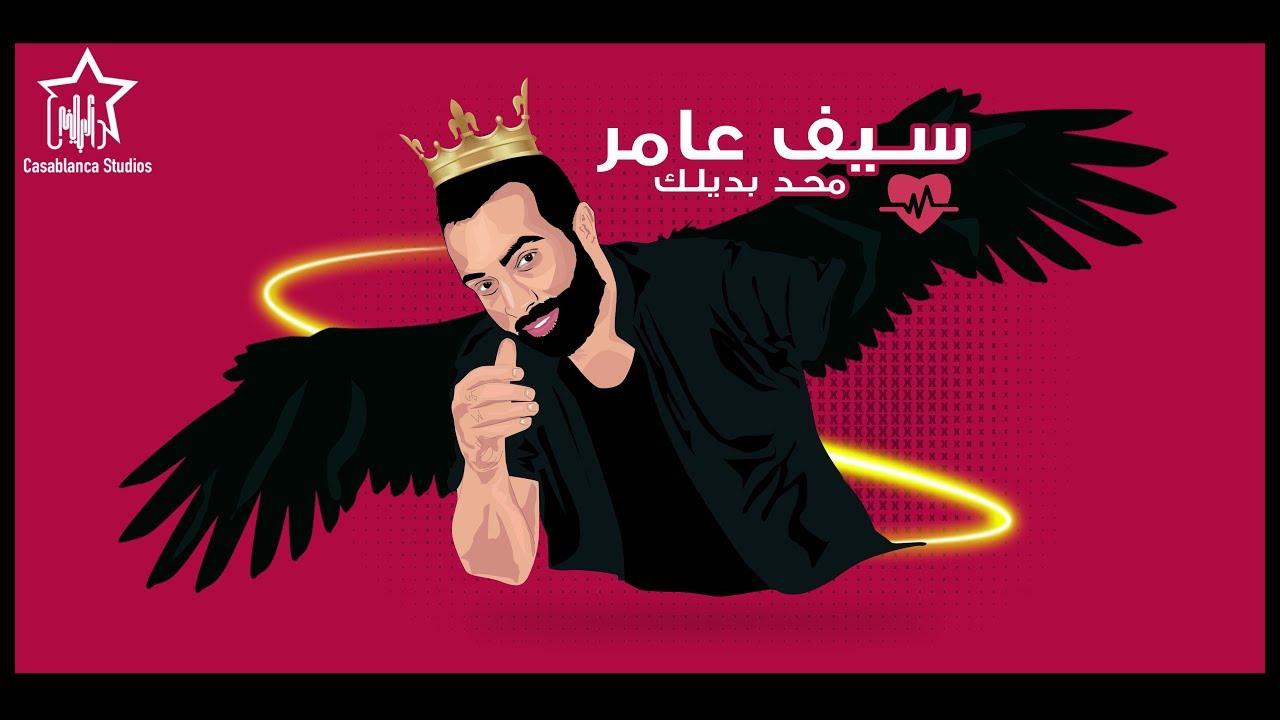 سيف عامر - محد بديلك (حصرياً) | 2019 | (Saif Amer - Ma7ad Badylak (Exclusive