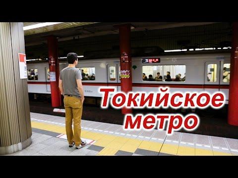 Как пользоваться метро в Токио: покупка билетов и правила поведения