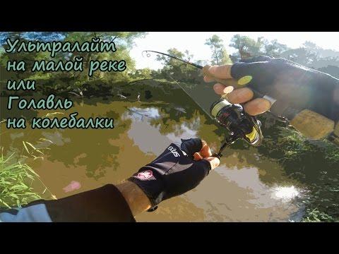 Ультралайт на малой реке или голавль на колебалки 02.07.2016