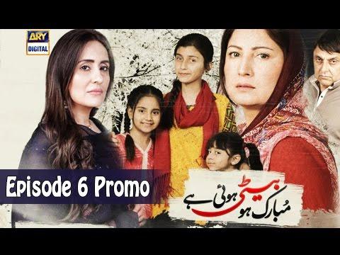 Mubarak Ho Beti Hui Hai Episode 06 Promo - ARY Digital Drama