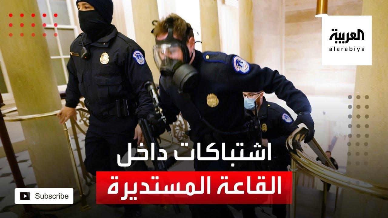 اشتباك بين الشرطة ومتظاهرين داخل القاعة المستديرة في مبنى الكونغرس
