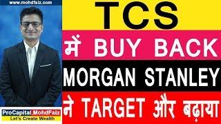 TCS में BUY BACK   MORGAN STANLEY ने TARGET और बढ़ाया