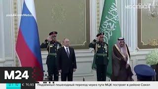Актуальные новости мира за 15 октября - Москва 24