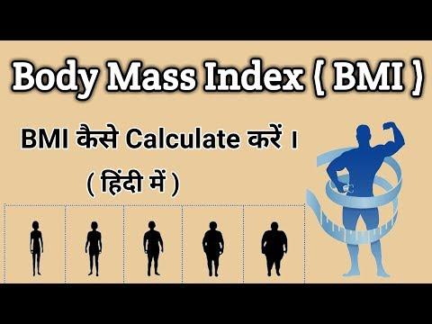 BMI कैसे Calculate करें ।। Body Mass Index