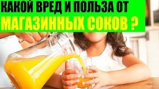 видео Вред и польза магазинных соков