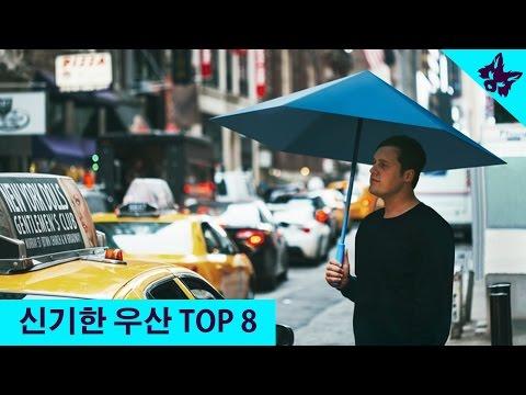 신기한 우산 TOP 8