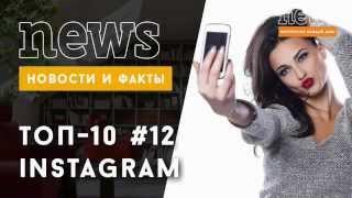 ТОП 10 Instagram: лучшие звездные фото за неделю #12