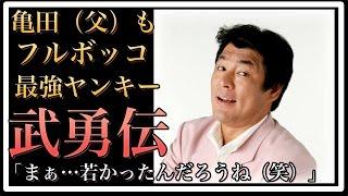 【衝撃】「亀田父をフルボッコに」赤井英和のヤンキー時代の武勇伝が怖...