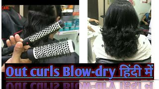 How to Blow-dry out curls on thin Hair 2019 In Hindi/ Step by step /Easy Way/ basic blow-dry technic