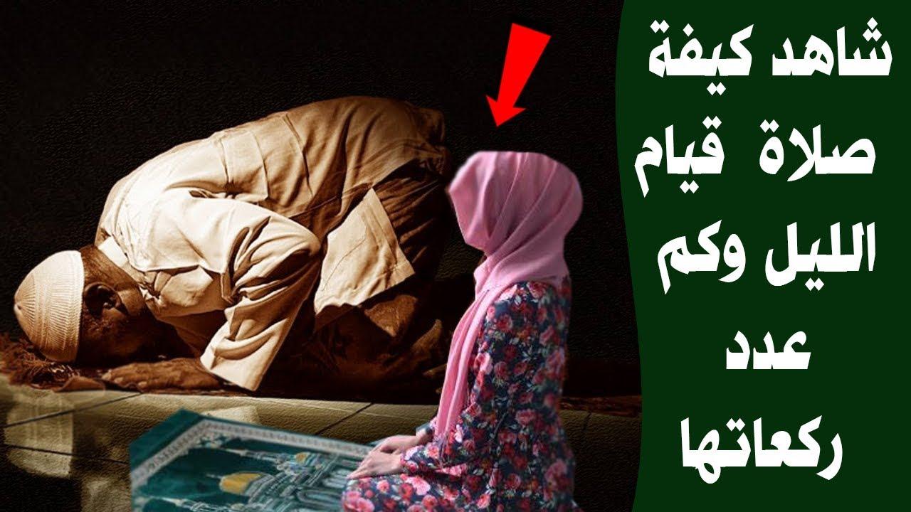 كيفية صلاة قيام الليل وكم عدد ركعاتها وماهى ثوابها Youtube Prayers How To Stay Healthy Islam
